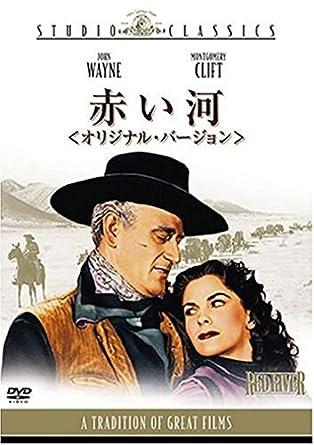 映画赤い河