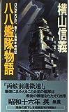 八八艦隊物語〈1〉栄光 (トクマ・ノベルズ)