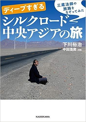 ダウンロードブック ディープすぎるシルクロード中央アジアの旅 (中経の文庫) 無料のePUBとPDF