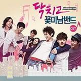[CD]美男<イケメン>バンド~キミに届けるピュアビート 韓国ドラマOST (tvN) (韓国盤)