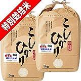 30年産 100% 熊本産 特別栽培米 コシヒカリ 10kg (5kg×2袋) 阿蘇地区 指定 (白米精米(精米後約4.5k×2))