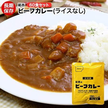 ビーフカレー 60食セット 尾西食品尾西 7大アレルギー物質不使用 (カレールーのみ)