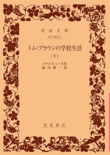 トム・ブラウンの学校生活 (下) (岩波文庫)