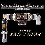 COMPLETE SELECTION MODIFICATION KAIXAGEAR(CSMカイザギア) (ボーイズトイショップ限定)