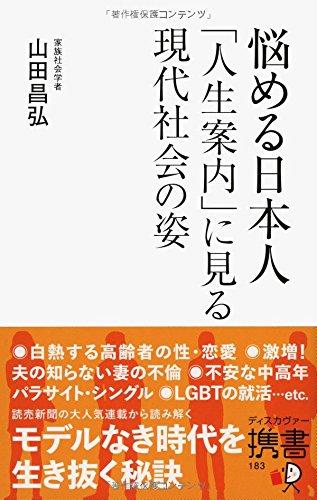 悩める日本人 「人生案内」に見る現代社会の姿 (ディスカヴァー携書)