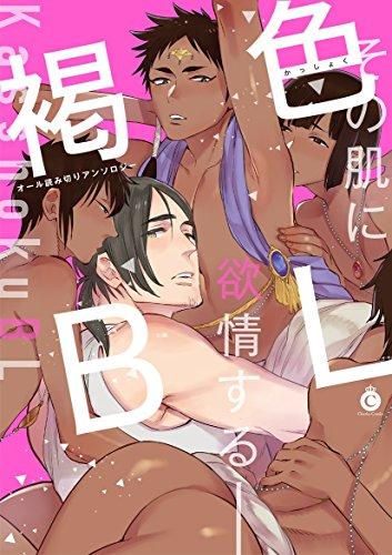褐色BL【特典付き】 (シャルルコミックス)