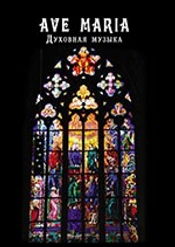AVE MARIA. Spiritual music. For voice (duet) and piano