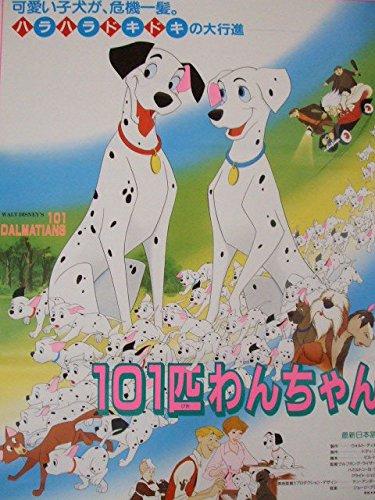 買取映画b2ポスター 101匹わんちゃんポスタータペストリー 買取