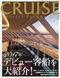 CRUISE(クルーズ) 2018年 02 月号 [雑誌]