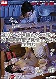 2段ベッドが揺れるほど感じる姉の喘ぎ声を聞いて発情しだす妹 5 夏休みSP [DVD]