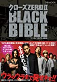 クローズZEROII THE BLACK BIBLE (ぴあMOOK)