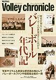 バレークロニクル バレーボール年代記 (日本文化出版ムック)
