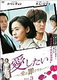 [DVD]愛したい~愛は罪ですか~DVD-BOX3