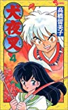 Inuyasha, Volume 4 (Japanese Edition)