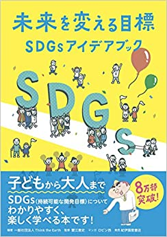 Book's Cover of 未来を変える目標 SDGsアイデアブック (日本語) 単行本 – 2018/5/8