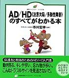 AD/HDのすべてがわかる本 (健康ライブラリーイラスト版)