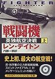 戦闘機―英独航空決戦〈上〉 (ハヤカワ文庫NF)