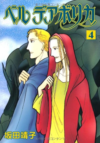 ベル デアボリカ 4 (あさひコミックス)
