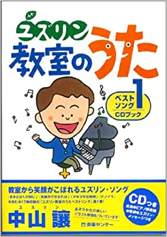 Book's Cover of ユズリン教室のうたベストソング 1 CDブック (ベストソングCDブック) (日本語) 楽譜 – 2002/4/3