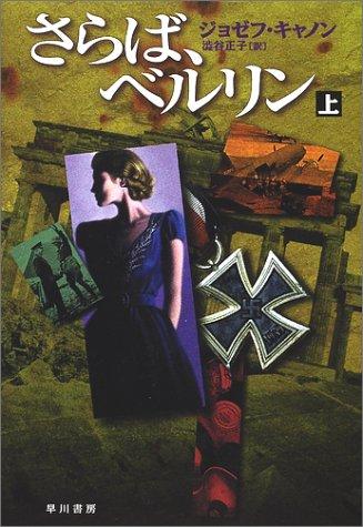 さらば、ベルリン〈上〉 (Hayakawa novels)