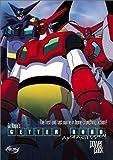 Getter Robo Armageddon - Power Pack (Vols. 1-4)