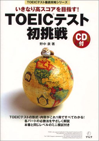 TOEIC test first challenge -! Aim high score suddenly (TOEIC test thoroughly capture series) (1998) ISBN: 4872349121 [Japanese Import]