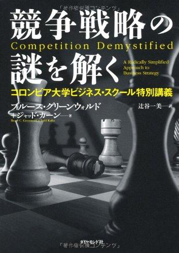 競争戦略の謎を解く