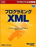 プログラミングXML (マイクロソフト公式解説書)