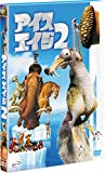 Ice Age 2 Deluxe 2-Disc Special Edition laughter acorn with the legendary disc (Limited Edition) [DVD]