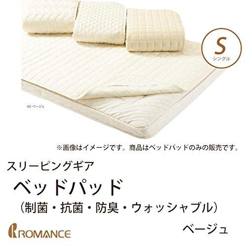 ■スリーピングギア ベッドパッド(制菌) シングル ベージュ 京都/ベージュ B01M0UC3XW ベージュ