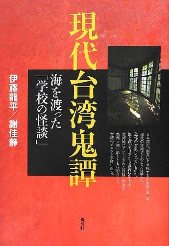 現代台湾鬼譚―海を渡った「学校の怪談」
