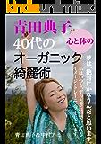 青田典子40代の心と体のリセットオーガニック綺麗術