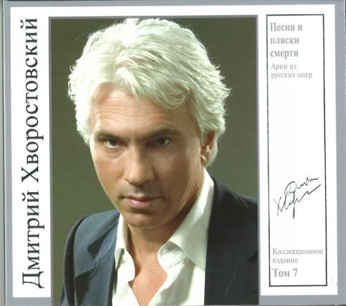(Dmitri Hvorostovsky collection. Vol. 7. Modest Mussorgsky. Songs and Dance of Death. Air from Russia)
