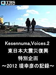 Kesennuma,Voices.2 東日本大震災復興特別企画〜2012 堤幸彦の記録〜