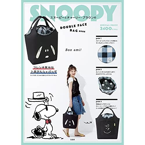 SNOOPY スヌーピーとチャーリーブラウンの DOUBLE FACE BAG BOOK 画像