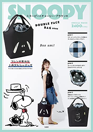 SNOOPY スヌーピーとチャーリーブラウンの DOUBLE FACE BAG BOOK 画像 A