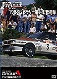 1988 世界ラリー選手権 総集編 [DVD]