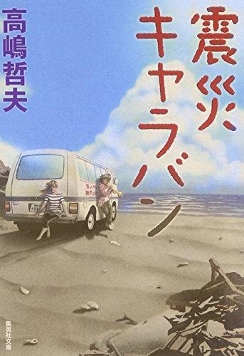 震災キャラバン (集英社文庫)