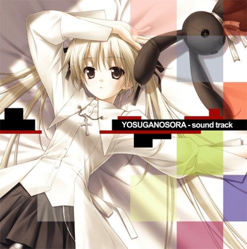 ヨスガノソラ サウンドトラックの商品画像