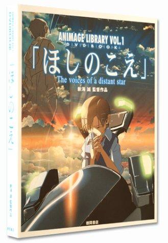 DVD BOOK ほしのこえ (アニメ―ジュ ライブラリー VOL.1)