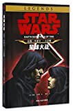 Star Wars: Darth Bane - Rule of Two (Chinese Edition)