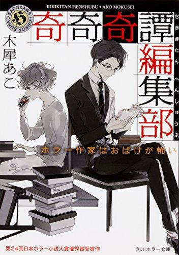 奇奇奇譚編集部 ホラー作家はおばけが怖い (角川ホラー文庫)