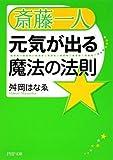 「斎藤一人 元気が出る魔法の法則」舛岡 はなゑ