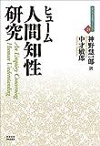 人間知性研究 (近代社会思想コレクション)