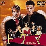 ドグマ [DVD]