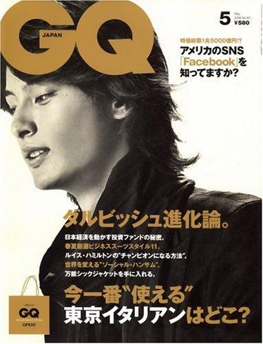 GQ JAPAN May 2018 No.179