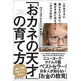 「おカネの天才」の育て方 一生おカネに困らないために、親が子供に伝えるべき「おカネの話」