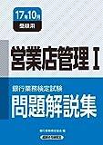 銀行業務検定試験 営業店管理1問題解説集〈2017年10月受験用〉