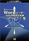日本ソフトウェア教育協会主催Wordユーザー.ots技能認定試験公式ガイドブック