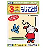 Gakken Suteifuru infant educational teaching material 3-year-old work moji words N04547